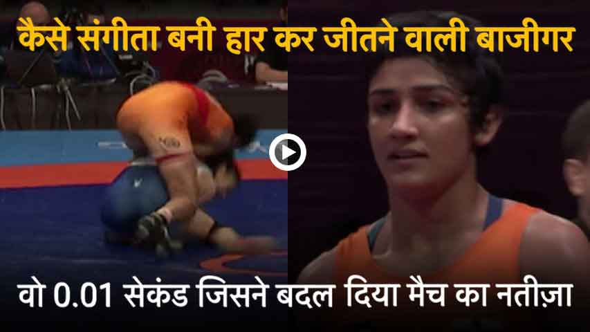 Sangeeta Phogat most intriguing bout