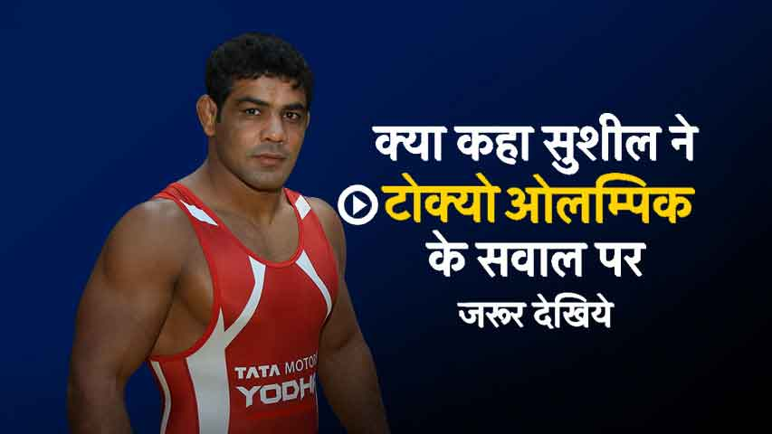 Sushil Kumar,Tokyo Olympics 2020,Indian Wrestlers,Kushti India,Wrestling News India