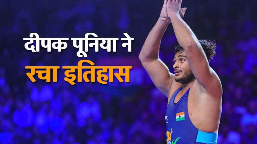 Deepak Punia's biggest victory for Indian wrestling - भारतीय कुश्ती में दीपक पूनिया की सबसे बड़ी जीत