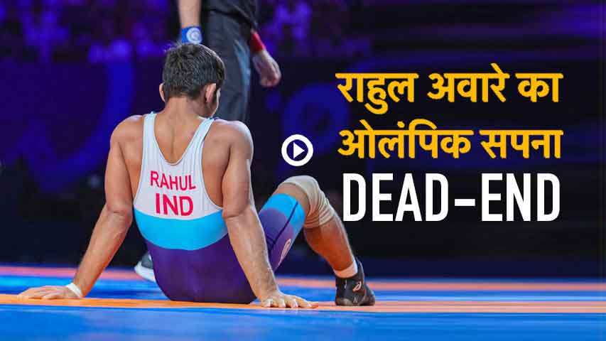 Rahul Aware,Tokyo 2020 Olympics,Indian Wrestlers,Kushti India,Wrestling News India