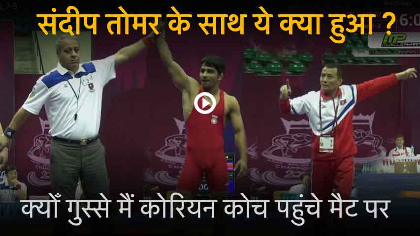 Sandeep Tomar stopped on mat, Angry Korean coach blocks him – Asian Championship 2016