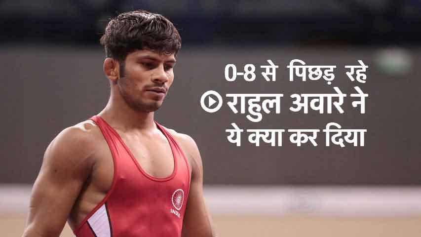 0-8 से पिछड़ रहे राहुल अवारे ने ये क्या कर दिया - The biggest comeback in the world of wrestling
