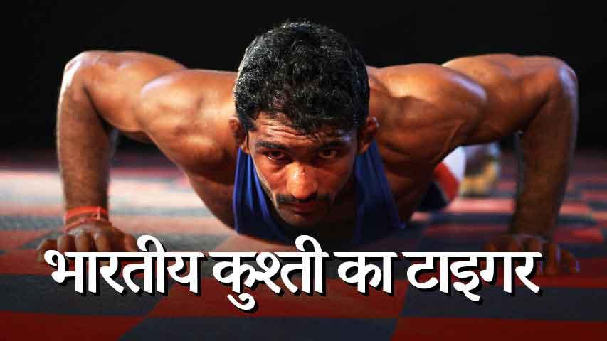 Yogeshwar Dutt,Yogeshwar Dutt Videos,Wretling Videos,Kushti Videos,Wrestling Videos India