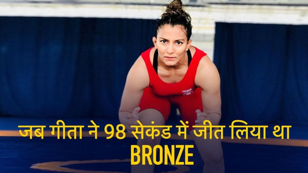 जब गीता ने 98 सेकंड में जीत लिया था ब्रॉन्ज