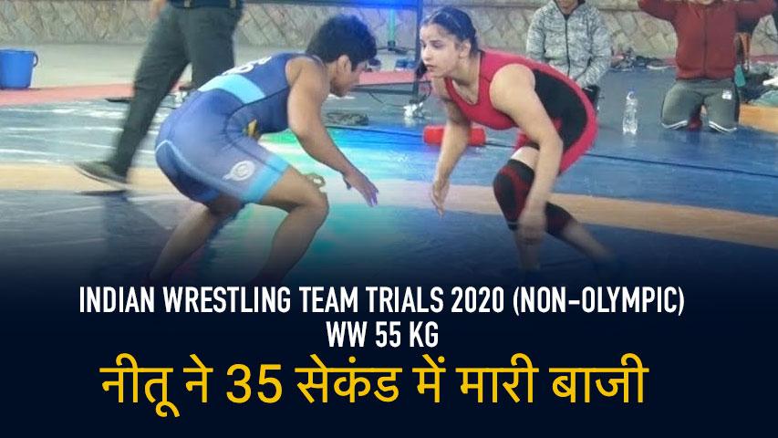 नीतू ने 35 सेकंड में मारी बाजी – Indian Wrestling Team Trials 2020 (NON-OLYMPIC)