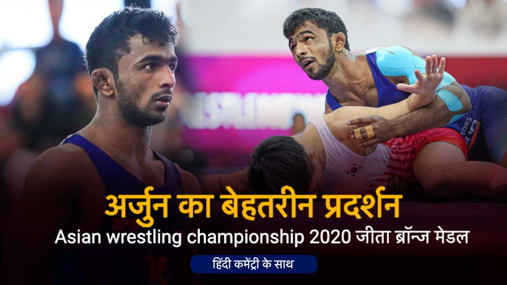 अर्जुन का बेहतरीन प्रदर्शन Asian wrestling championship 2020 जीता ब्रॉन्ज मेडल