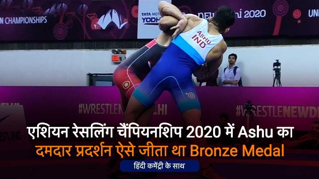 एशियन रेसलिंग चैंपियनशिप 2020 में Ashu का दमदार प्रदर्शन ऐसे जीता था Bronze Medal