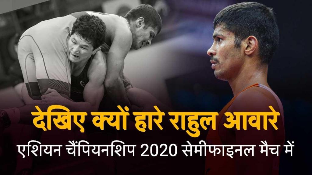 देखिए क्यों हारे राहुल आवारे - एशियन चैंपियनशिप 2020 सेमीफाइनल मैच में