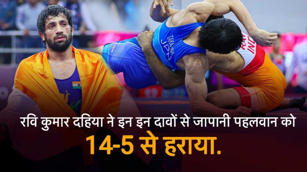 रवि कुमार दहिया ने इन इन दावों से जापानी पहलवान को 14-5 से हराया