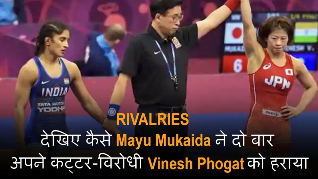 Rivalries देखिए कैसे Mayu Mukaida ने दो बार अपने कट्टर-विरोधी Vinesh Phogat को हराया