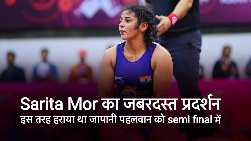 Sarita mor का जबरदस्त प्रदर्शन इस तरह हराया था जापानी पहलवान को semi final में - Asian Wrestling