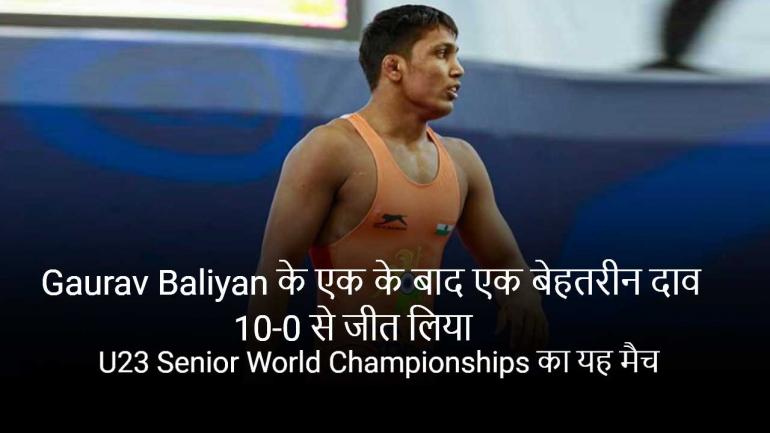Gaurav Baliyan के एक के बाद एक बेहतरीन दाव 10-0 से जीत लिया U23 World Championships का यह मैच