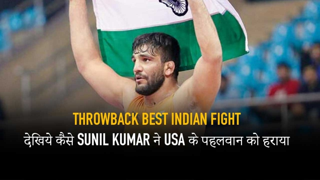 Sunil Kumar,USA Wrestlers,Sunil Kumar Wrestling Videos,Wrestling India,Wrestling News India