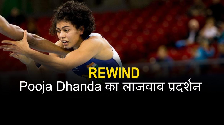 Rewind: Pooja Dhanda का लाजवाब प्रदर्शन – Episode 13