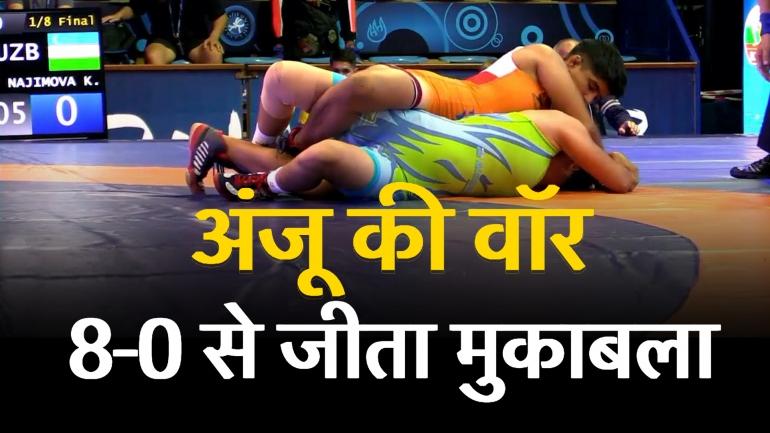 WW-55kg: ANJU (IND) v. NAJIMOVA (UZB): अंजू की वॉर, 8-0 से जीता मुकाबला